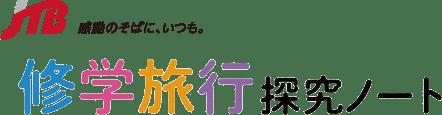 JCB修学旅行探究ノート