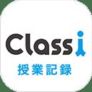 Classi授業記録、出欠確認など授業で活用