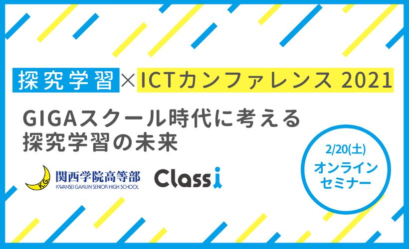 探究学習×ICTカンファレンス2021